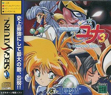 Galaxy Fraulein Yuna 3: Lightning Angel [Japan Import]
