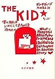 「キッド――僕と彼氏はいかにして赤ちゃんを授かったか」販売ページヘ
