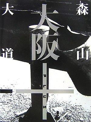 大阪+(おおさかプラス)