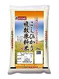 【精米】自然の恵みが育てたお米 こしひかり複数原料米(国産) 5kg