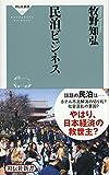 「民泊ビジネス (祥伝社新書)」販売ページヘ