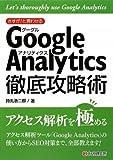 さすが!と言わせる Google Analytics徹底攻略術