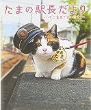 たまの駅長だより 〜いちご電車で会いにきて〜