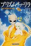 プリズム・オブ・リラ―銀河系宇宙種族の起源を求めて