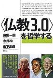 「〈仏教3.0〉を哲学する」販売ページヘ