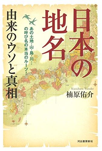 日本の地名 由来のウソと真相 -
