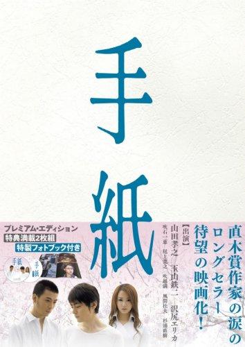 手紙 プレミアム版 [DVD]