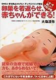 卵巣を若返らせ、赤ちゃんができる!―DHEA(老化防止ホルモン)アンチエイジング療法