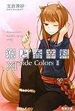 狼と香辛料〈11〉Side Colors2