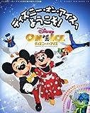 ディズニー・オン・アイスへようこそ!―ディズニー・オン・アイス日本公演20周年記念出版 (Disney fan mook (19))