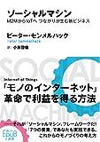 ソーシャルマシン M2MからIoTへ つながりが生む新ビジネス (角川EPUB選書)