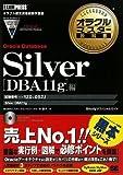 オラクルマスター教科書 Silver Oracle Database 11g DBA11g編 (試験番号:1Z0-052J)(CD-ROM付)