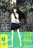 侵略する少女と嘘の庭 (MF文庫J)