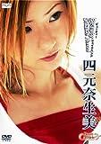 四元奈生美 Beauty Shake Hand [DVD]