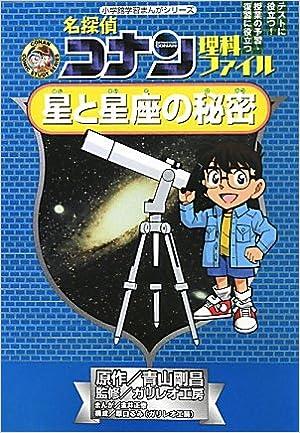 名探偵コナンの学習シリーズ