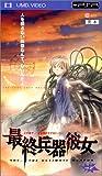 最終兵器彼女 Vol.2 [UMD]