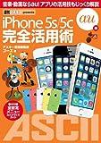 iPhone 5s/5c 完全活用術 au版