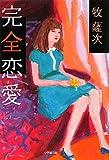 「完全恋愛 (小学館文庫)」販売ページヘ