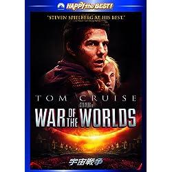 宇宙戦争 [DVD]
