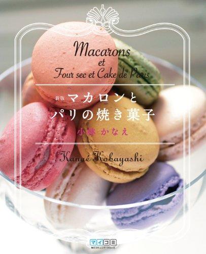 新版 マカロンとパリの焼き菓子