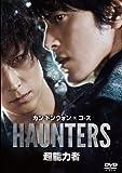 超能力者 スペシャル・エディション [DVD]
