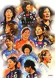 撫子のキセキ なでしこジャパン&ヤングなでしこメモリアル写真