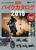 最新バイクカタログ2016 (エイムック 3339)