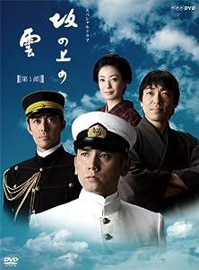 NHKスペシャルドラマ 坂の上の雲 第1部 DVD BOX