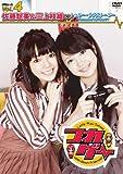 つれゲー Vol.4 佐藤聡美&三上枝織×トゥルー・ラブストーリー~Remember My Heart~ [DVD]