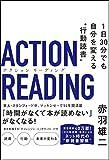 """アクションリーディング 1日30分でも自分を変える""""行動読書"""""""