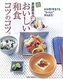 """斉藤辰夫のおいしい和食コツのコツ。―お料理1年生でも""""ちゃんと""""作れます! (別冊すてきな奥さん)"""