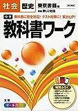 中学教科書ワーク 東京書籍版 新編 新しい社会 歴史