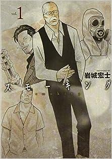 [岩城宏士] スモーキング 第01巻