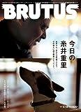 [レビュー]BRUTUS 2011 4/15号「今日の糸井重里」