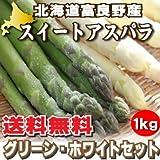 グリーンアスパラ ホワイト 1kgセット 北海道富良野産