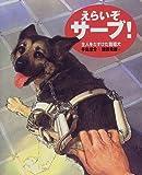 えらいぞサーブ!―主人をたすけた盲導犬 (どうぶつノンフィクションえほん)