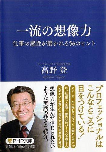 リッツ・カールトン元日本支社長が明かす「仕事の感性」の磨き方:仕事で結果を出せる『一流の想像力』 3番目の画像