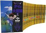 ドラゴンクエスト-ダイの大冒険- 全22巻 完結コミックセット(文庫版)(集英社文庫)