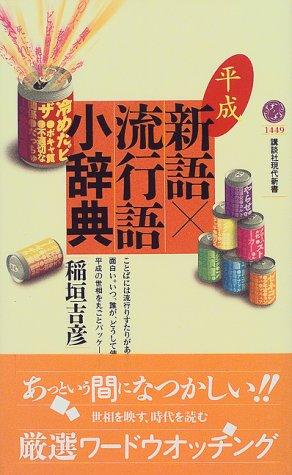 平成・新語×流行語小辞典 (講談社現代新書 (1449))