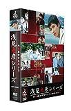 内田康夫サスペンス 浅見光彦シリーズ DVD-BOXI ~2時間サスペンス版~