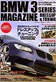 BMW 3SERIES MAGAZINE (別冊ベストカー)