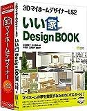 3D マイホームデザイナー LS2 いい家DesignBOOK付