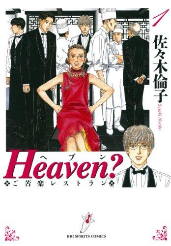 Heaven?〔新装版〕(1) (ビッグコミックス)