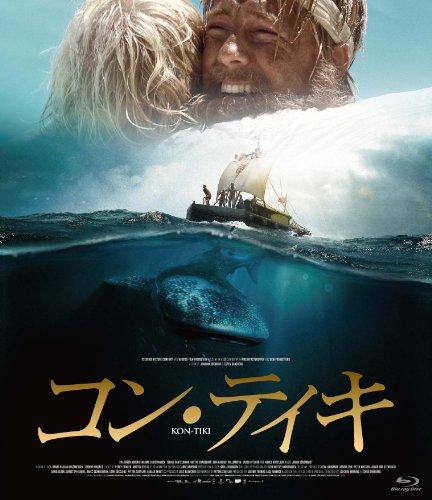 コン・ティキ [Blu-ray]