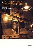 ジャズ喫茶論 戦後の日本文化を歩く [単行本] / マイク・モラスキー (著); 筑摩書房 (刊)