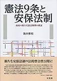 「憲法9条と安保法制 -- 政府の新たな憲法解釈の検証」販売ページヘ