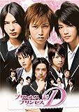 プリンセスプリンセスD コンプリートボックス [DVD]
