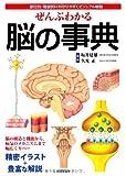 ぜんぶわかる脳の事典—部位別・機能別にわかりやすくビジュアル解説