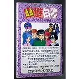 Yu Yu Hakusho - 6 Toguryo brothers super collection