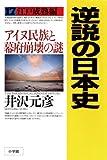 逆説の日本史17 江戸成熟編 アイヌ民族と幕府崩壊の謎